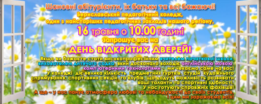 відкриті двері 16 травня