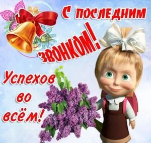 pozdravlenija_ljubimomu_parnju_na_poslednij_zvonok