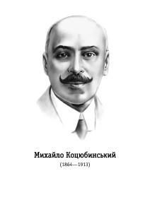 коцюбинский
