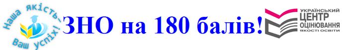 зно180