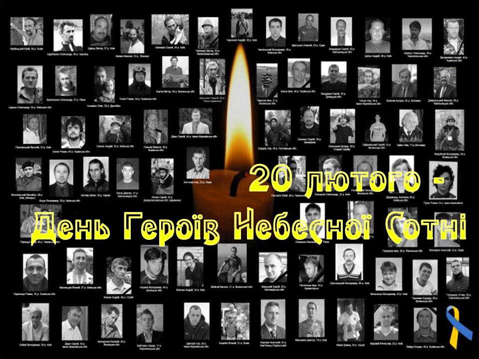Студентська спільнота коледжу  вшанувала пам'ять Героїв Небесної Сотні.