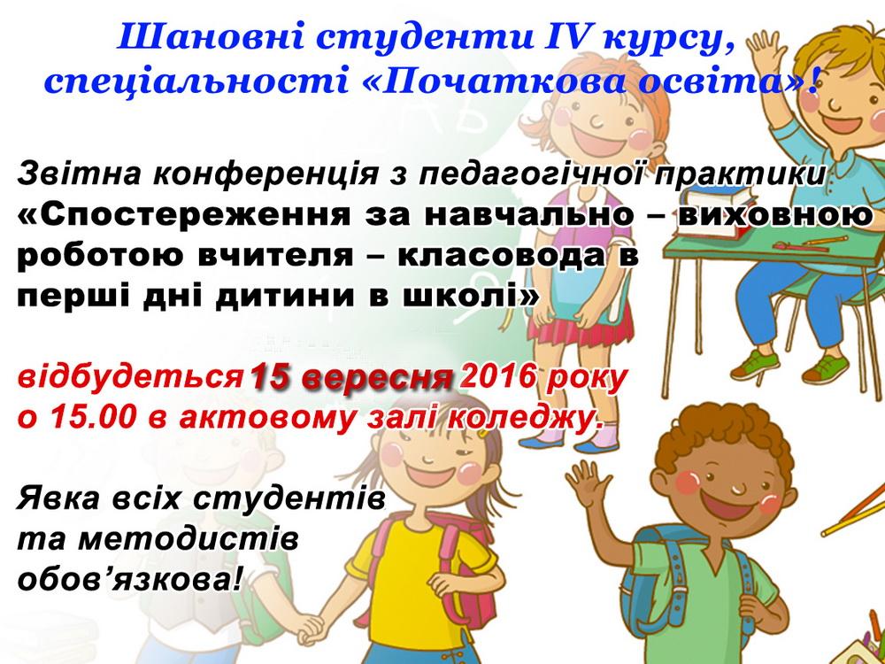 ogloshennyapt123