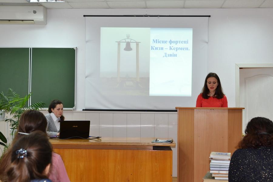 Практична конференція «Краєзнавство у початковій школі»