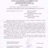 Лист Президенту України щодо питання врегулювання статусу технікумів і коледжів в системі освіти України