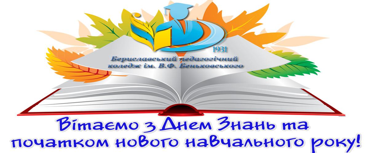 Привітання з початком нового навчального року та з Днем знань!