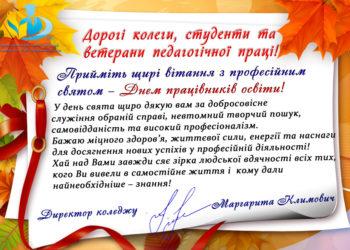 Вітання з Днем працівників освіти!