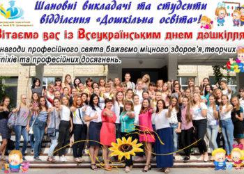 Вітаємо із Всеукраїнським днем дошкілля!