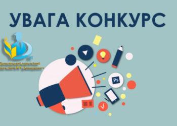 Всеукраїнський конкурс мультимедійних проектів  «Врятувати від забуття»