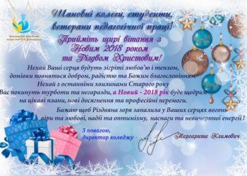 Вітання з Новим 2018 роком та Різдвом Христовим!!!