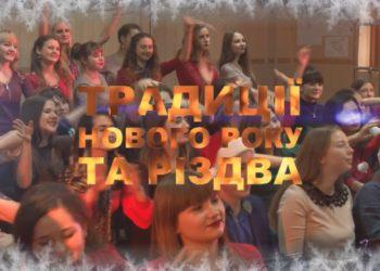 Новорічна програма «Традиції святкування Різдва та Нового року у світі» на ТРК «Скіфія»