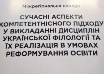 Міжрегіональна нарада викладачів української філології