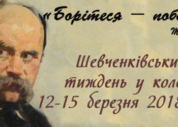 Заходи до Шевченківського тижня