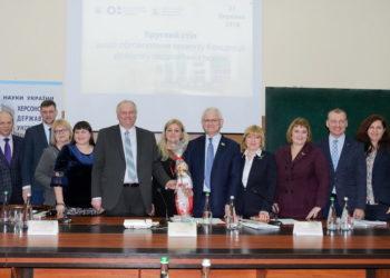 Круглий стілщодо обговорення проекту Концепції розвитку педагогічної освіти на базі ХДУ