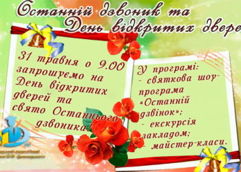 31 травня відбудеться свято Останнього дзвоника та День відкритих дверей!