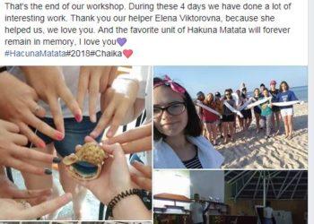 Відгуки студентів про семінар-практикум «Літо-2018». Feedback