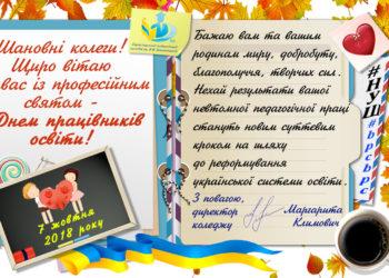 Вітання директора з Днем працівника освіти!