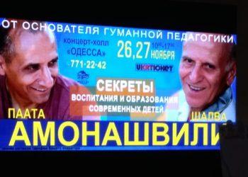 Участь у дводенному освітньому семінарі Шалви Амонашвілі у м. Одеса